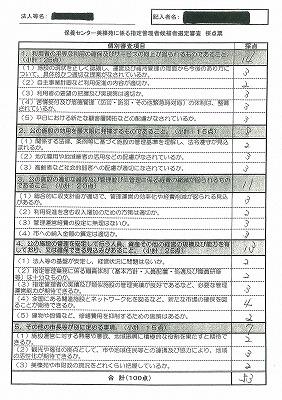 情報公開 – ページ 5 – 宇陀新聞社