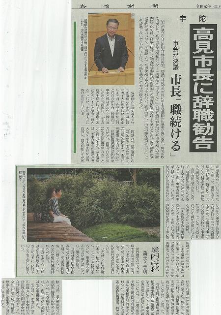 奈良新聞 2019.9.28