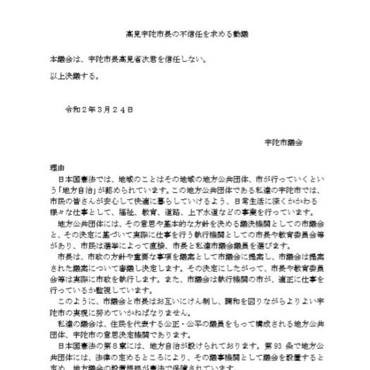 髙見宇陀市長の不信任を求める動議 2020.3.24